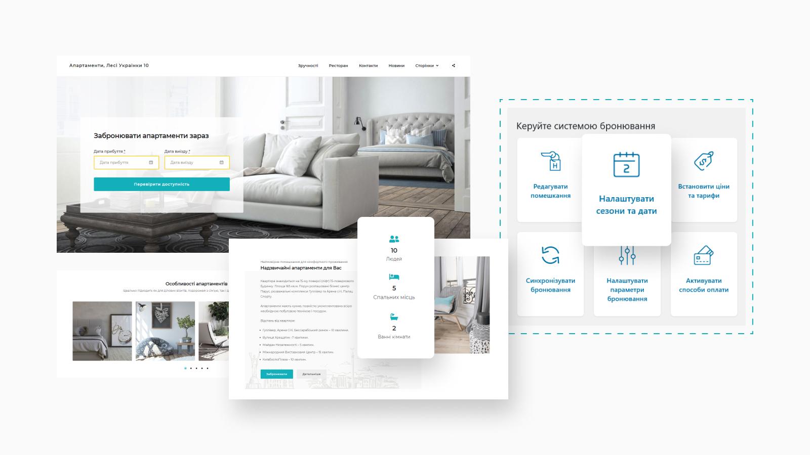 Нова вебплатформа Мій Готель: Найпростіший спосіб створити сайт для готелю в Україні