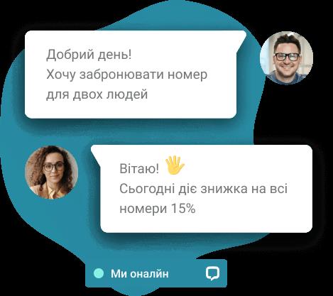 Онлайн-чат для покращення спілкування з гостями