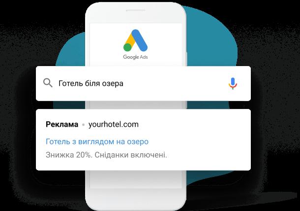 Налаштування Google Ads